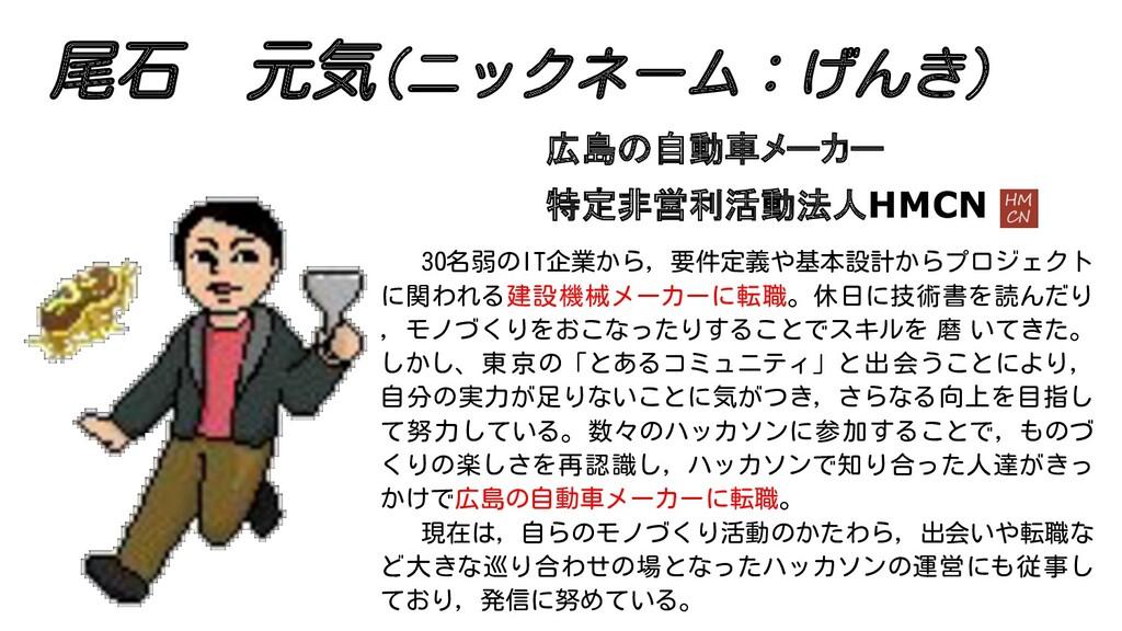 尾石 元気(ニックネーム:げんき) 特定非営利活動法人HMCN   30名弱のIT企業から,要...