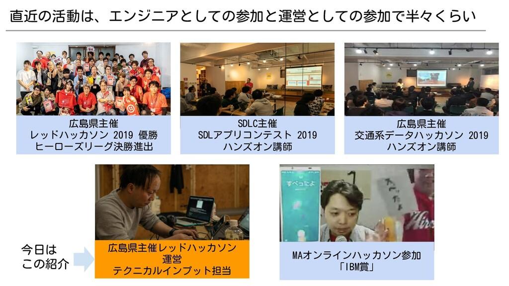 直近の活動は、エンジニアとしての参加と運営としての参加で半々くらい 広島県主催 レッドハッカソ...
