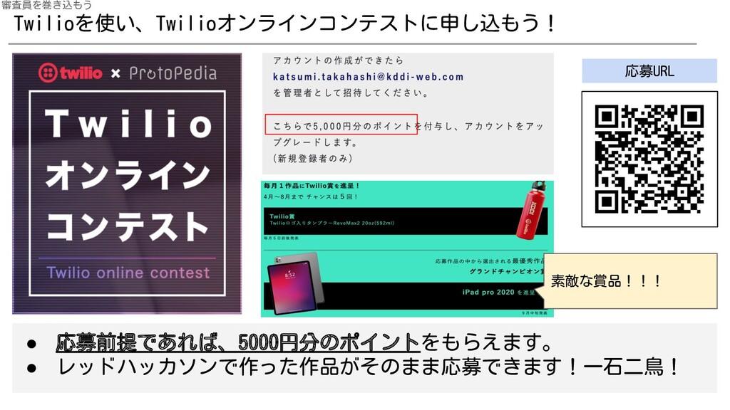 Twilioを使い、Twilioオンラインコンテストに申し込もう! ● 応募前提であれば、50...