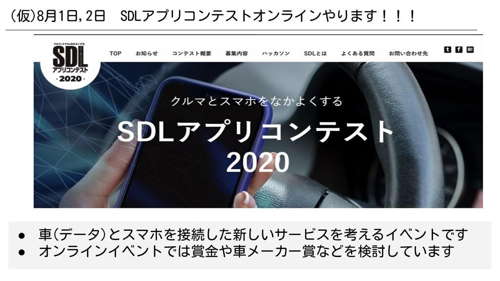 (仮)8月1日,2日 SDLアプリコンテストオンラインやります!!! ● 車(データ)とスマホ...