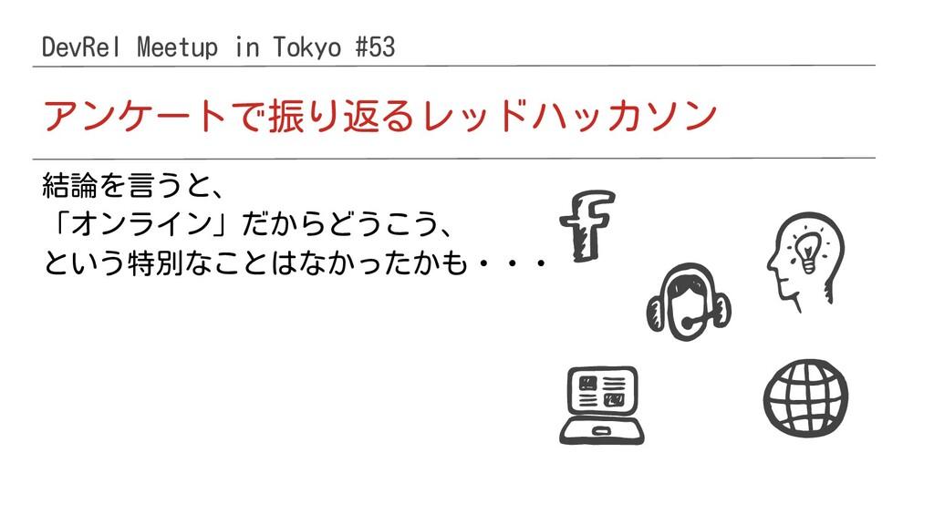 アンケートで振り返るレッドハッカソン DevRel Meetup in Tokyo #53 結...