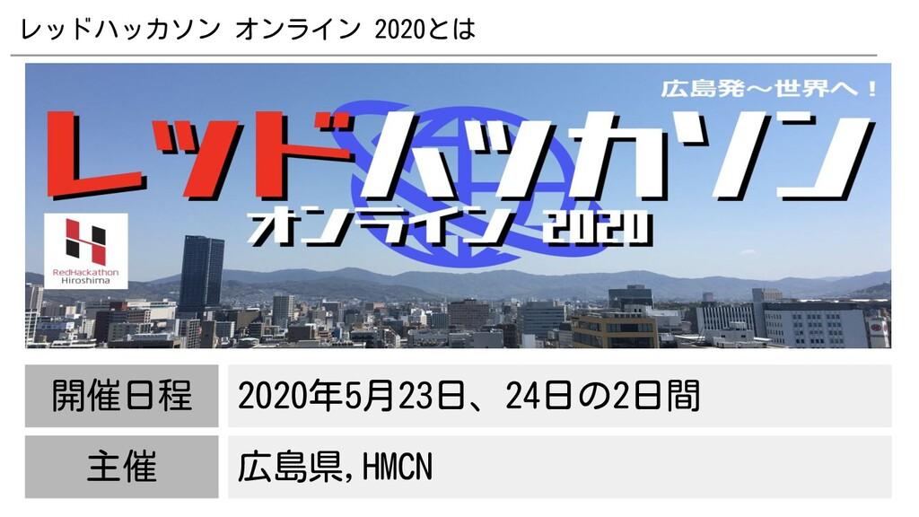 レッドハッカソン オンライン 2020とは 開催日程 2020年5月23日、24日の2日間 主...
