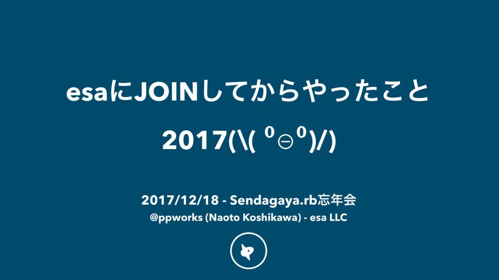 @ppworks (Naoto Koshikawa) - esa LLC 2017/12/18...