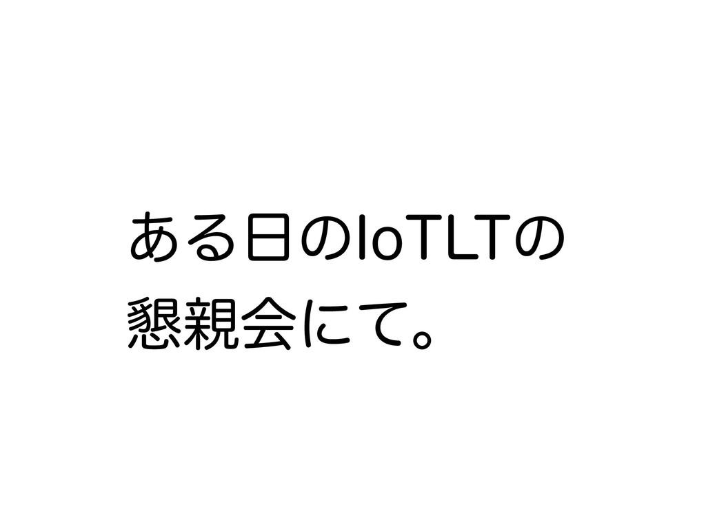 ͋Δͷ*P5-5ͷ ࠙ձʹͯɻ