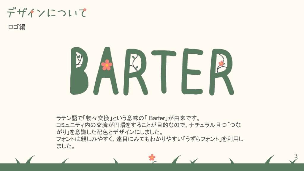 ラテン語で「物々交換」という意味の「 Barter」が由来です。 コミュニティ内の交流が円滑を...