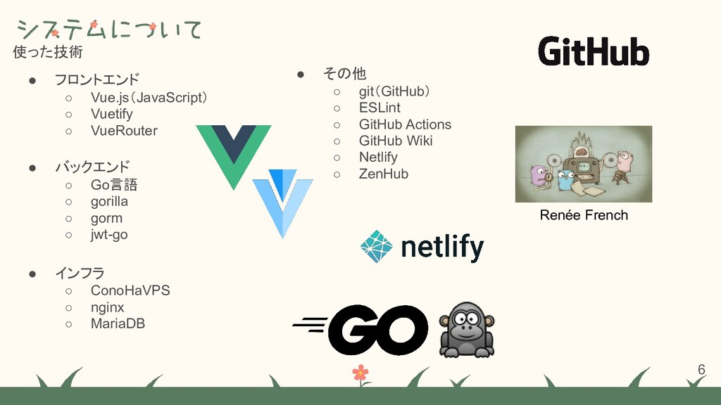 使った技術 ● フロントエンド ○ Vue.js(JavaScript) ○ Vuetify ...