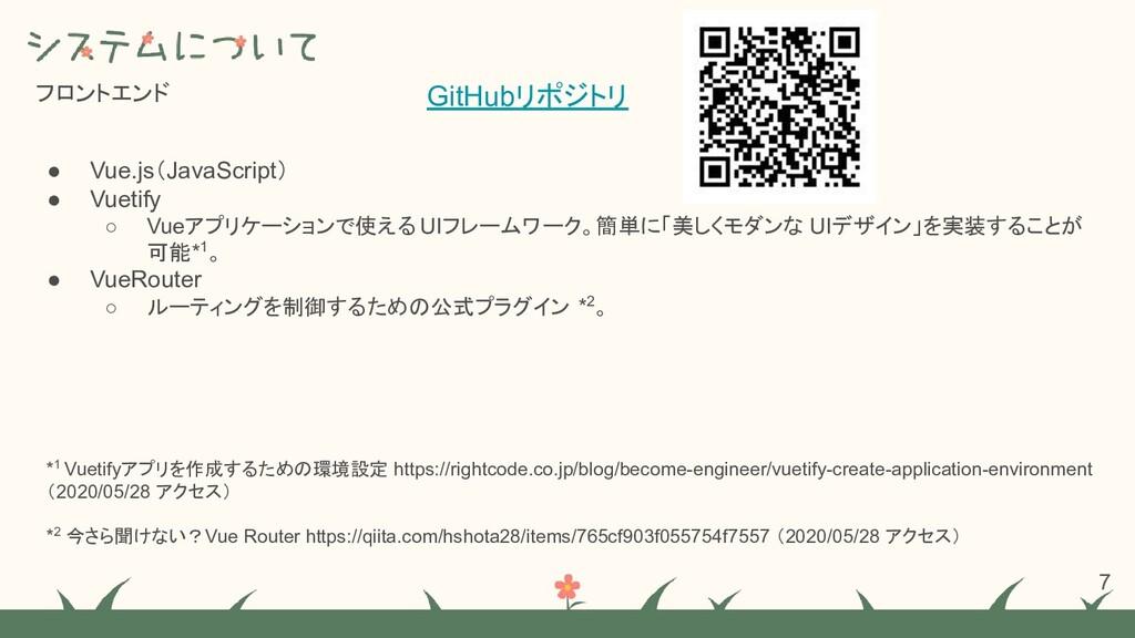 フロントエンド ● Vue.js(JavaScript) ● Vuetify ○ Vueアプリ...
