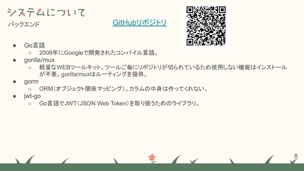 バックエンド ● Go言語 ○ 2009年にGoogleで開発されたコンパイル言語。 ● go...