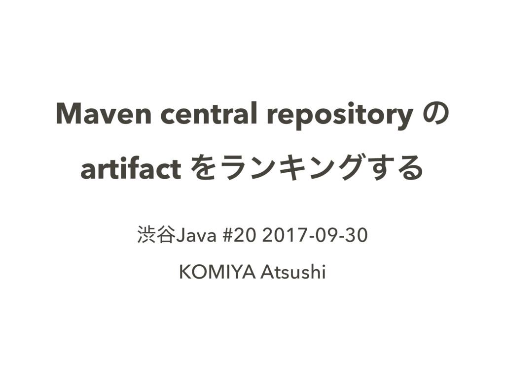 Maven central repository ͷ artifact ΛϥϯΩϯά͢Δ ौ୩...