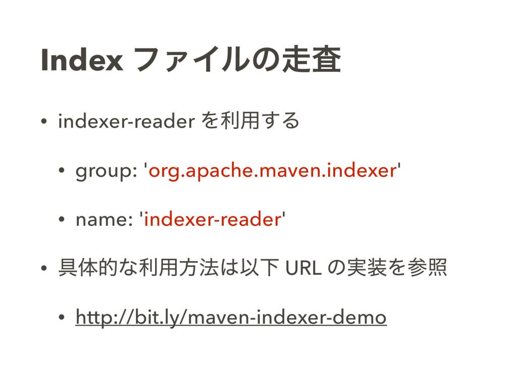Index ϑΝΠϧͷࠪ • indexer-reader Λར༻͢Δ • group: '...