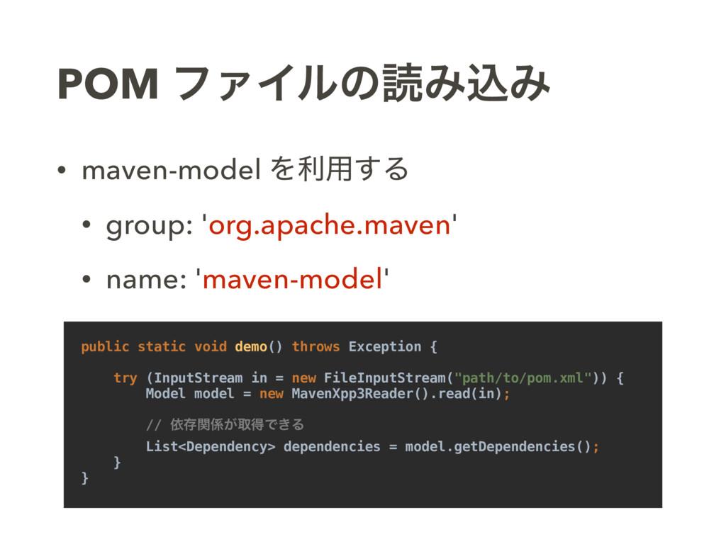 POM ϑΝΠϧͷಡΈࠐΈ • maven-model Λར༻͢Δ • group: 'org...