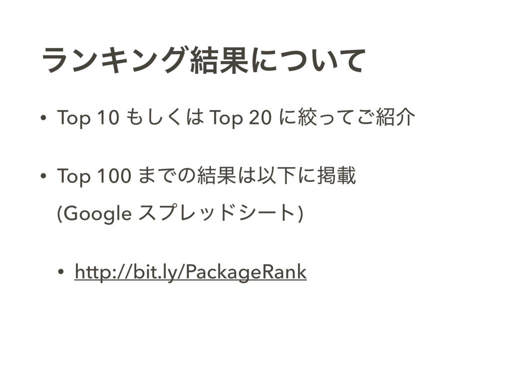ϥϯΩϯά݁Ռʹ͍ͭͯ • Top 10 ͘͠ Top 20 ʹߜͬͯ͝հ • Top ...