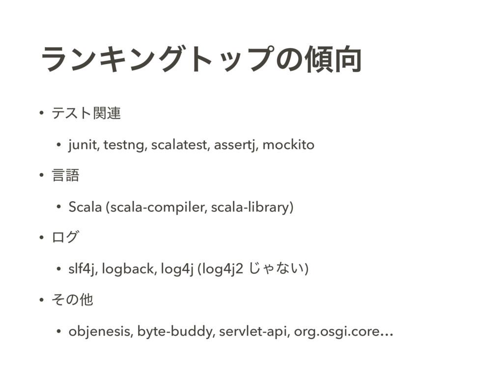 ϥϯΩϯάτοϓͷ • ςετؔ࿈ • junit, testng, scalatest,...