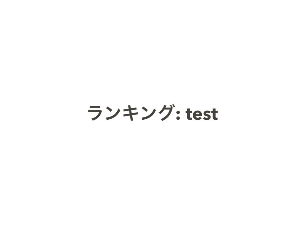 ϥϯΩϯά: test
