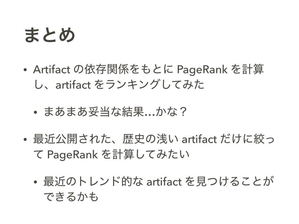 ·ͱΊ • Artifact ͷґଘؔΛͱʹ PageRank Λܭ ͠ɺartifac...