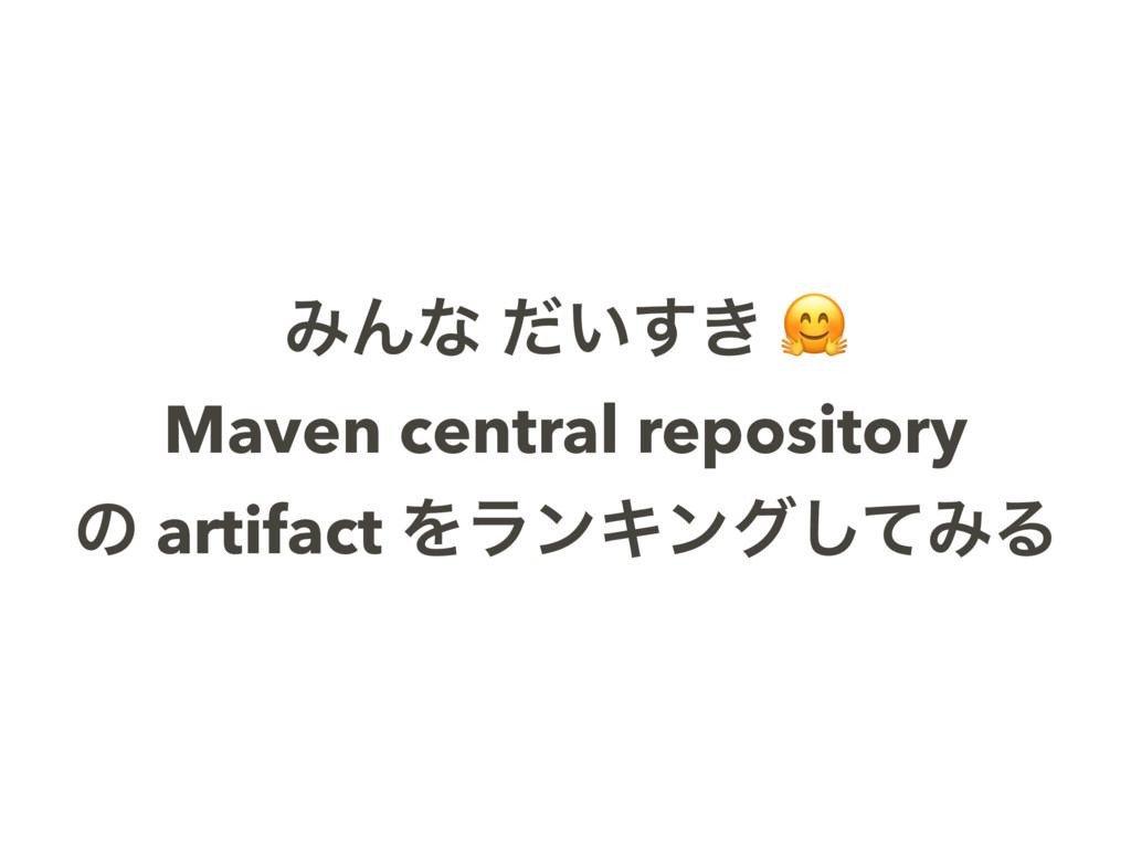 ΈΜͳ ͍͖ͩ͢  Maven central repository ͷ artifact Λ...