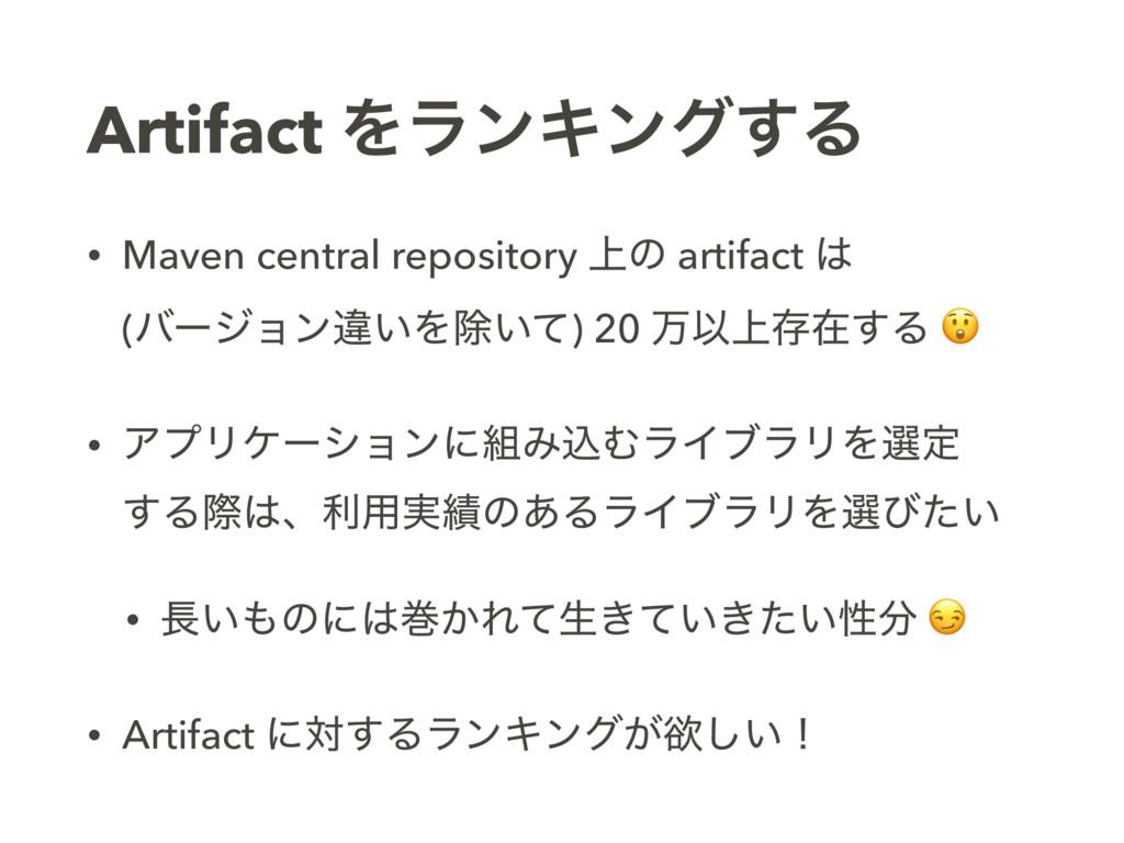 Artifact ΛϥϯΩϯά͢Δ • Maven central repository ্ͷ...