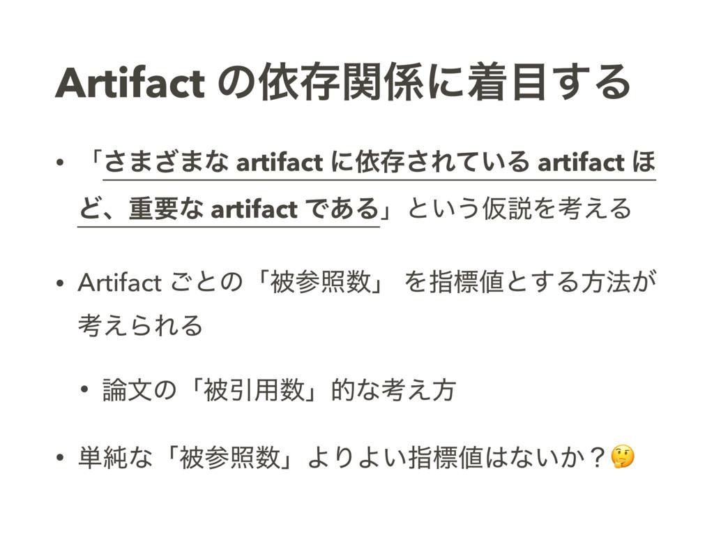 Artifact ͷґଘؔʹண͢Δ • ʮ͞·͟·ͳ artifact ʹґଘ͞Ε͍ͯΔ ...