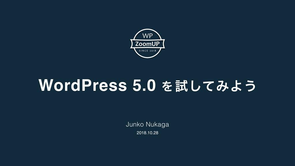WordPress 5.0 Λ ࢼͯ͠ΈΑ͏ Junko Nukaga 2018.10.28