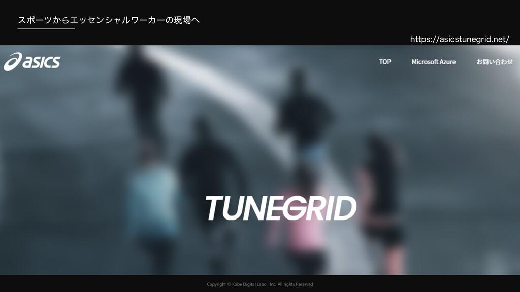 Copyright Ⓒ Kobe Digital Labo , Inc. All rights...