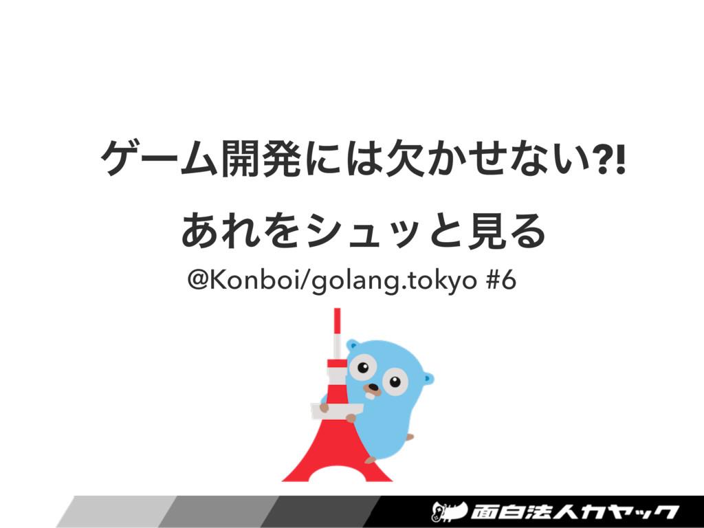 ήʔϜ։ൃʹ͔ܽͤͳ͍?!  ͋ΕΛγϡοͱݟΔ @Konboi/golang.tokyo...