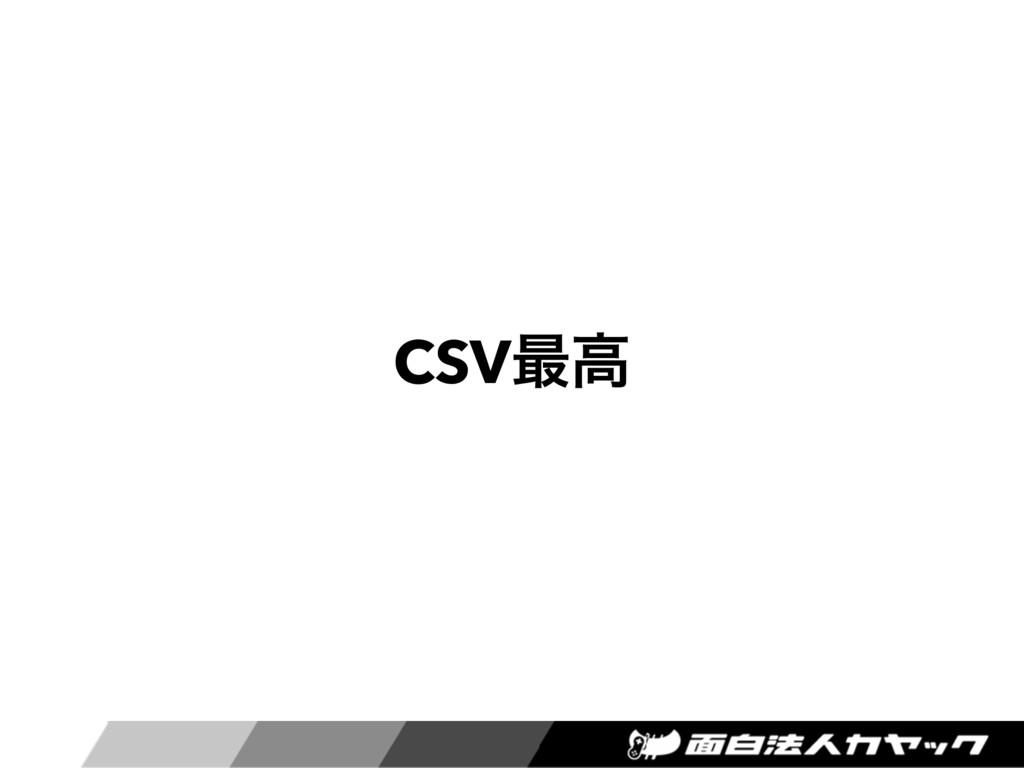 CSV࠷ߴ