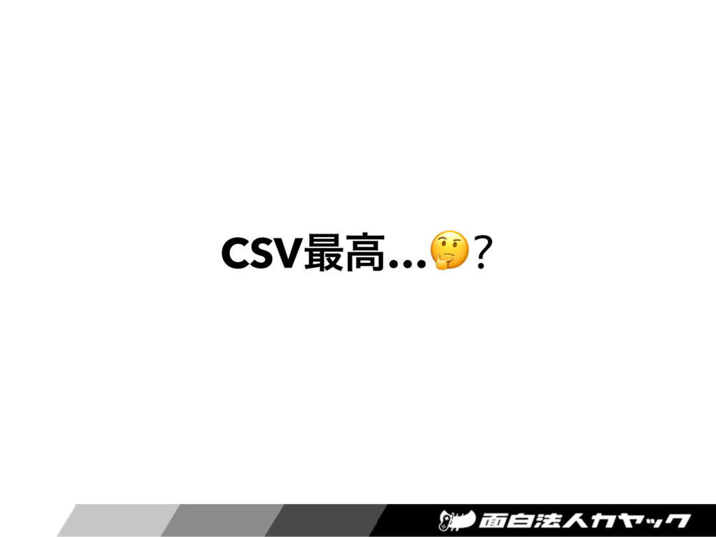 CSV࠷ߴ…?