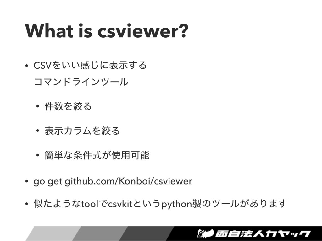 What is csviewer? • CSVΛ͍͍ײ͡ʹදࣔ͢Δ