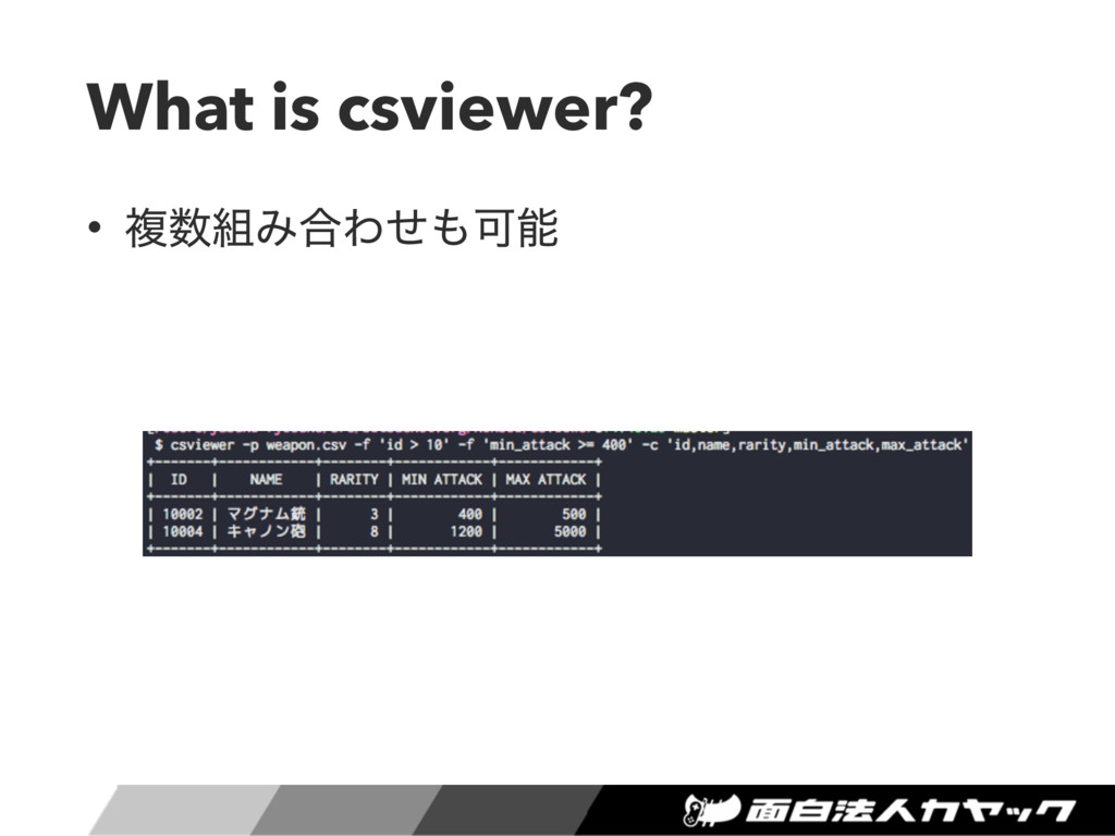 What is csviewer? • ෳ਺૊Έ߹Θͤ΋Մೳ