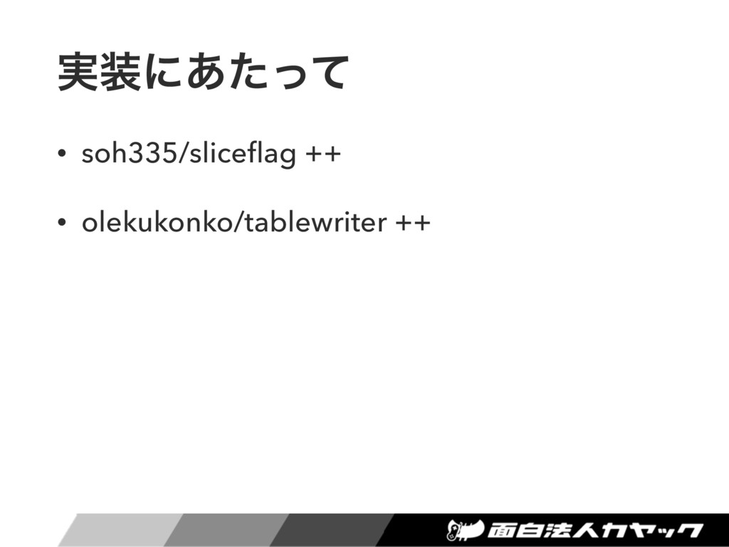 ࣮૷ʹ͋ͨͬͯ • soh335/sliceflag ++ • olekukonko/table...