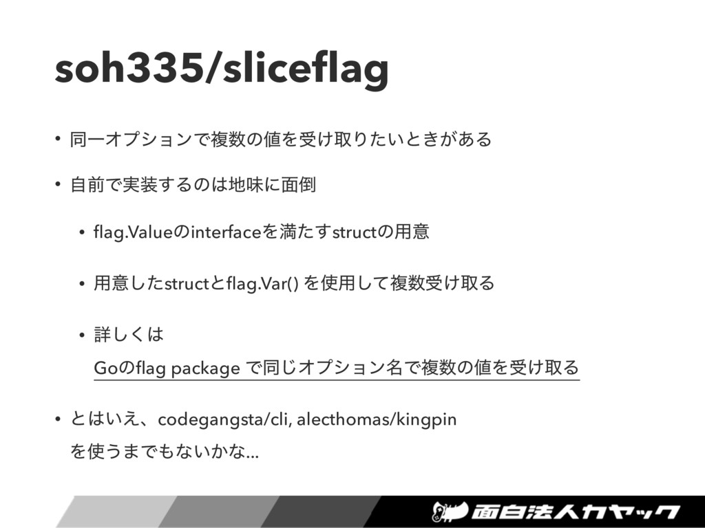 soh335/sliceflag • ಉҰΦϓγϣϯͰෳͷΛड͚औΓ͍ͨͱ͖͕͋Δ • ࣗલ...