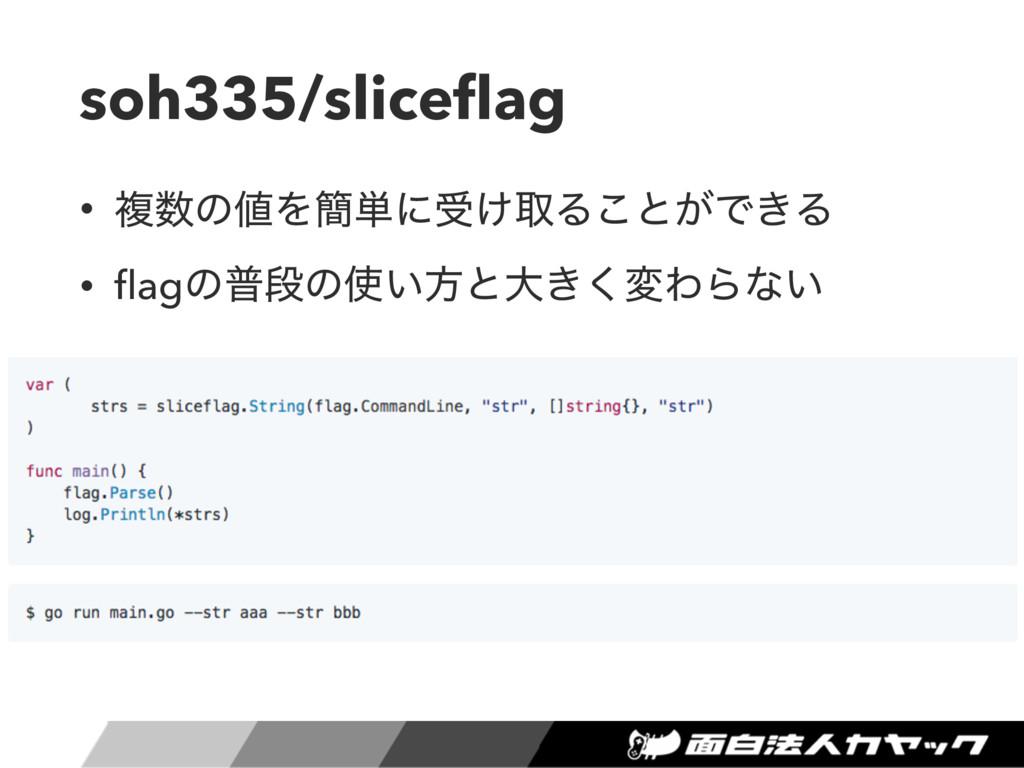 soh335/sliceflag • ෳͷΛ؆୯ʹड͚औΔ͜ͱ͕Ͱ͖Δ • flagͷීஈͷ...