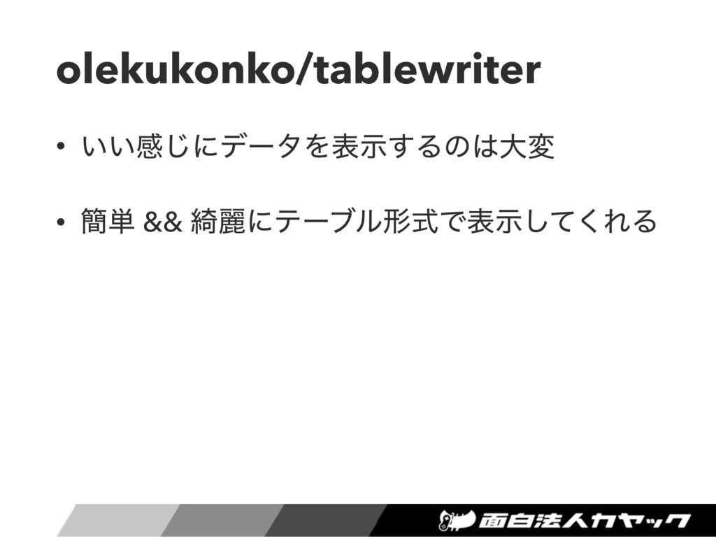 olekukonko/tablewriter • ͍͍ײ͡ʹσʔλΛදࣔ͢Δͷ͸େม • ؆୯...