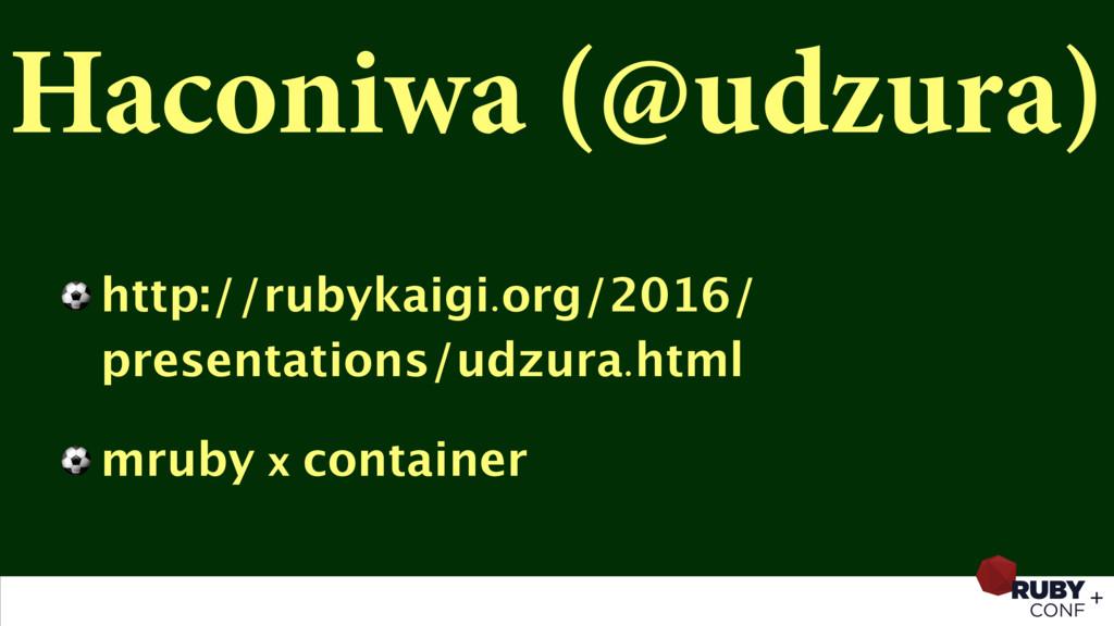Haconiwa (@udzura) ⚽ http://rubykaigi.org/2016/...