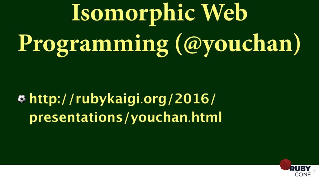 Isomorphic Web Programming (@youchan) ⚽ http://...