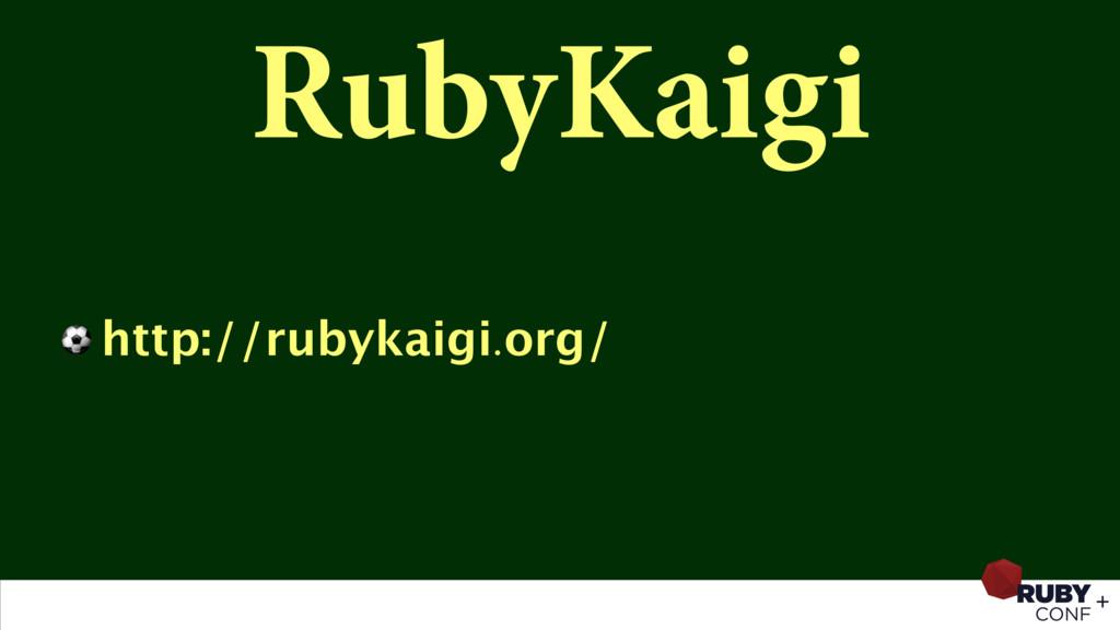 RubyKaigi ⚽ http://rubykaigi.org/
