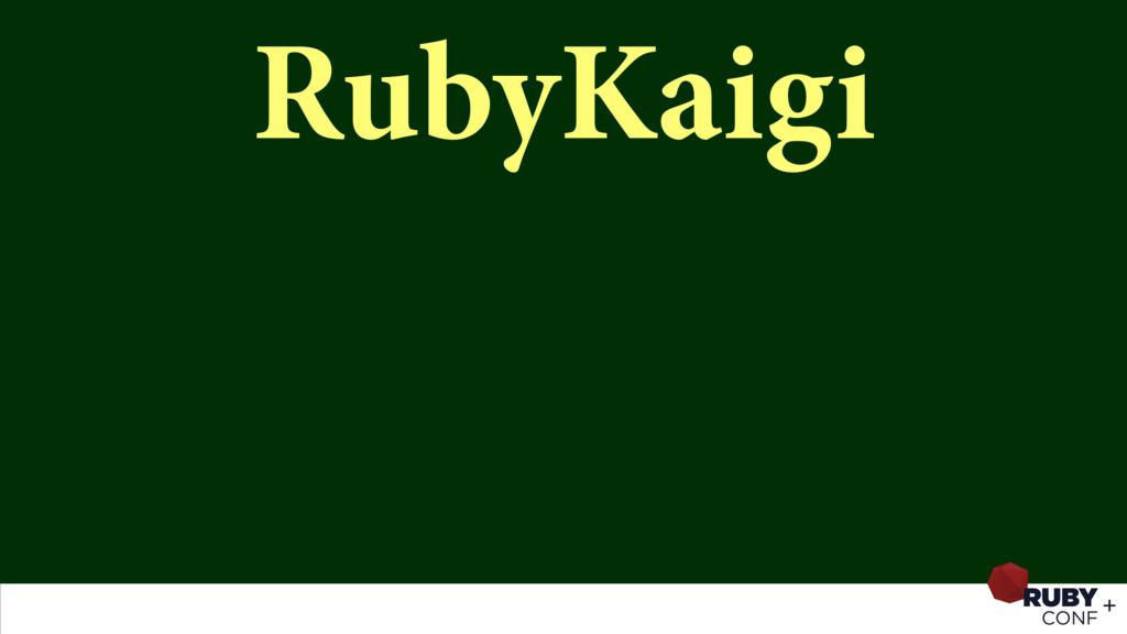 RubyKaigi
