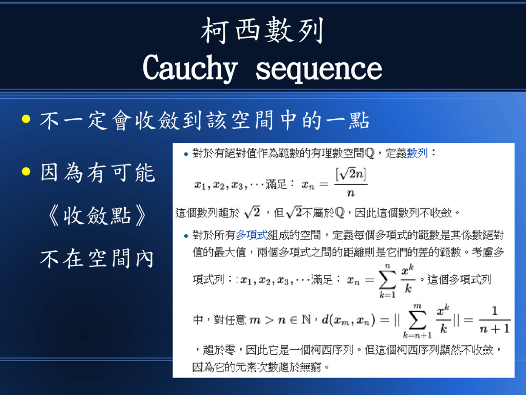 柯西數列 Cauchy sequence ● 不一定會收斂到該空間中的一點 ● 因為有可能 《...