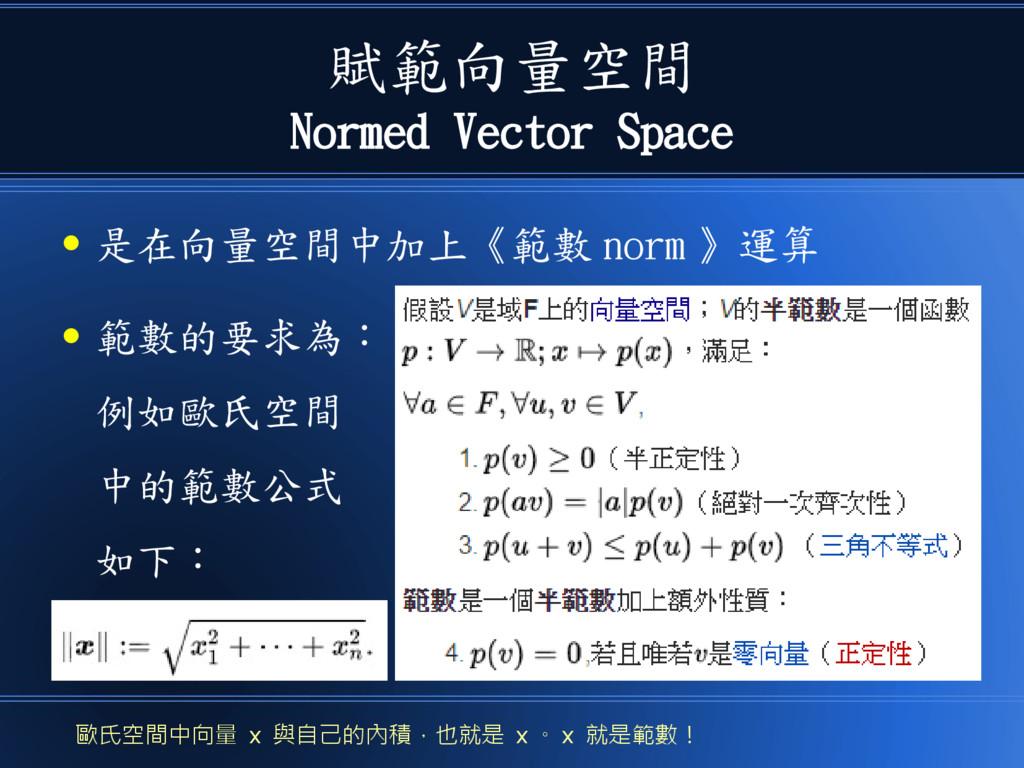 賦範向量空間 Normed Vector Space ● 是在向量空間中加上《範數 norm ...