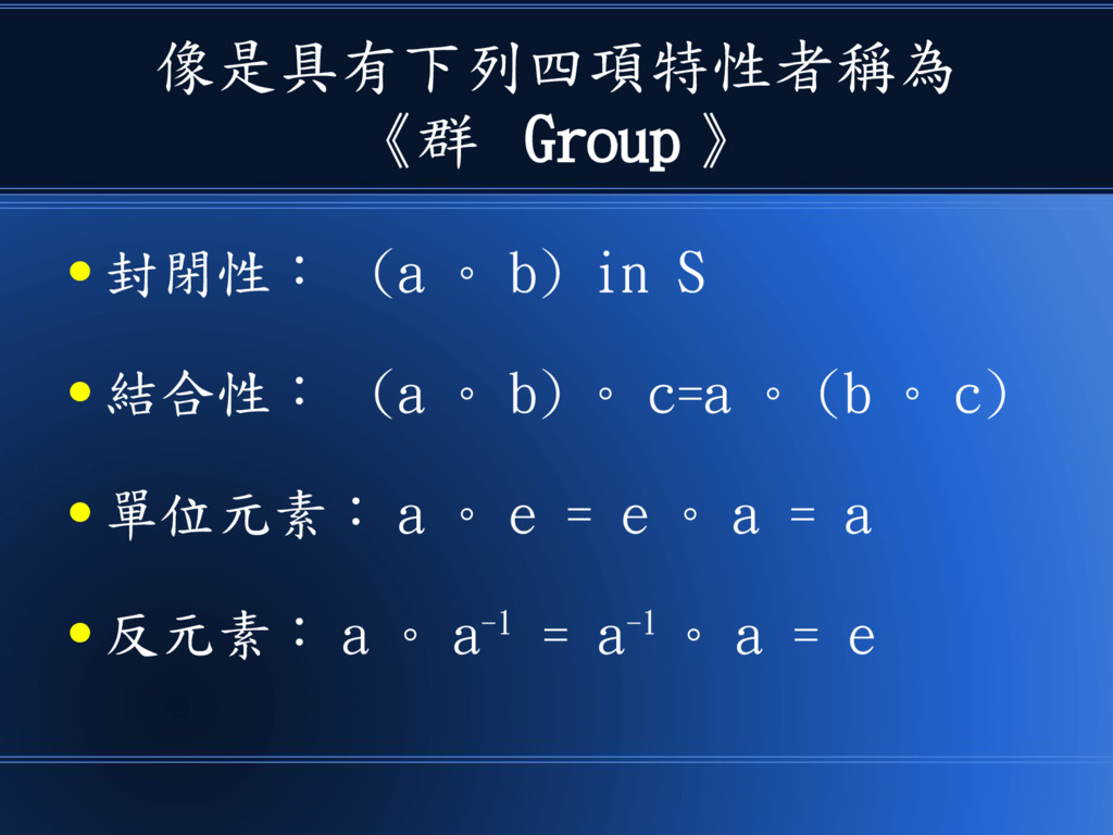 像是具有下列四項特性者稱為 《群 Group 》 ● 封閉性: (a 。 b) in S ● ...
