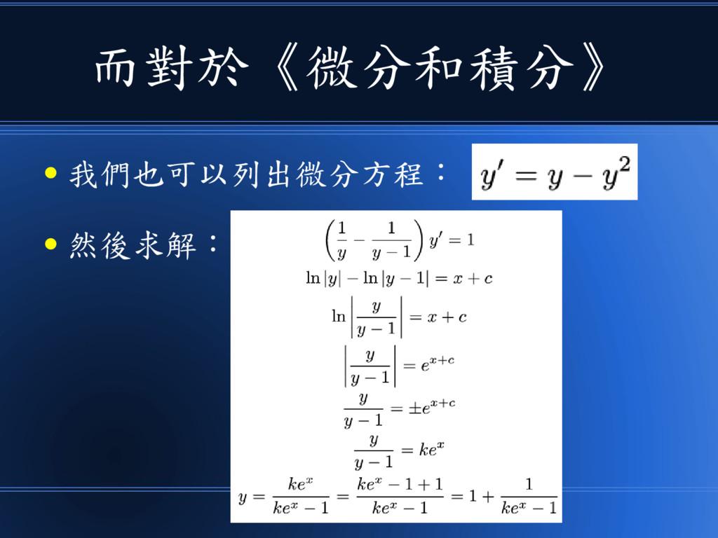 而對於《微分和積分》 ● 我們也可以列出微分方程: ● 然後求解:
