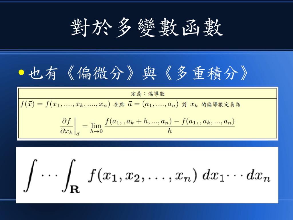 對於多變數函數 ● 也有《偏微分》與《多重積分》