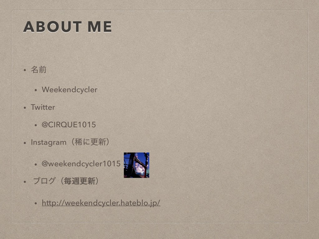 ABOUT ME • ໊લ • Weekendcycler • Twitter • @CIRQ...