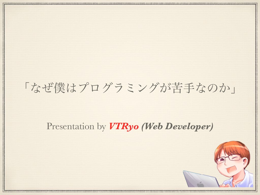 ʮͳͥϓϩάϥϛϯά͕ۤखͳͷ͔ʯ Presentation by VTRyo (Web ...