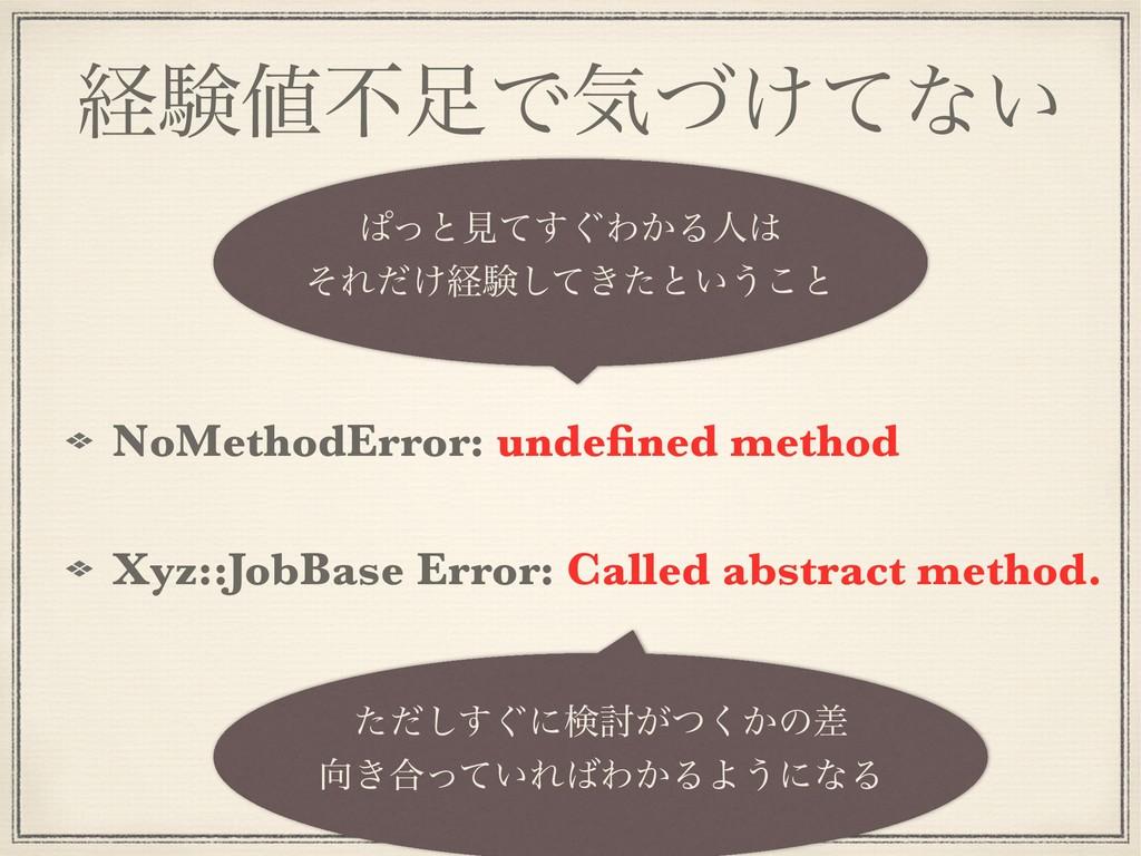 ܦݧෆͰؾ͚ͮͯͳ͍ NoMethodError: undefined method ͺͬ...