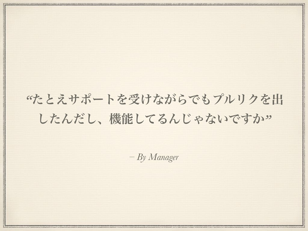 """– By Manager """"ͨͱ͑αϙʔτΛड͚ͳ͕ΒͰϓϧϦΫΛग़ ͨ͠Μͩ͠ɺػͯ͠Δ..."""
