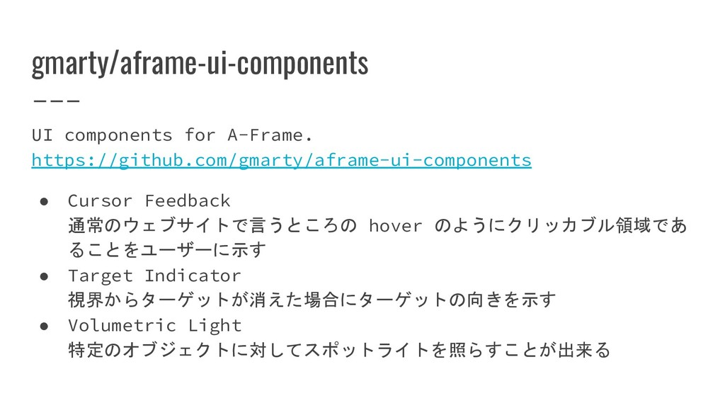 gmarty/aframe-ui-components UI components for A...