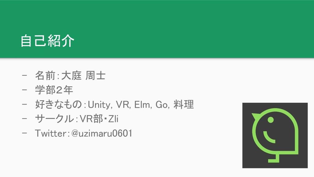 自己紹介 - 名前:大庭 周士 - 学部2年 - 好きなもの:Unity, VR, Elm, ...