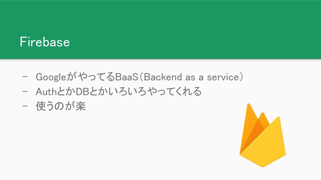 Firebase - GoogleがやってるBaaS(Backend as a service...