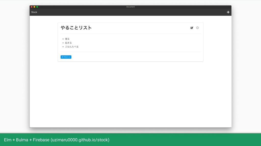 Elm + Bulma + Firebase (uzimaru0000.github.io/s...